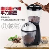 咖啡機 意式電動咖啡磨豆機平刀不銹鋼磨盤小型家用研磨機粉碎器可選220V OB7535