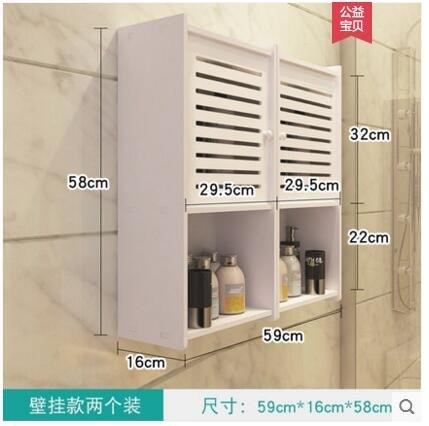 衛生間置物架壁掛浴室收納櫃洗手間免打孔置物櫃-兩個裝百葉壁掛櫃