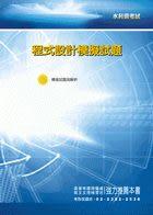 【鼎文公職‧國考直營】HF11 程式設計概要模擬試題