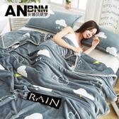 毯子珊瑚法蘭絨小毛毯加厚床單單人薄款空調午睡毛巾涼被子 露露日記