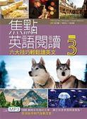 (二手書)焦點英語閱讀:六大技巧輕鬆讀英文(Level 3)【二版】(16K彩圖+1MP3)