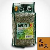 穀堡農坊-自然毛綠豆500g 甜點最佳選擇