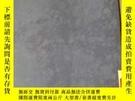 二手書博民逛書店罕見希臘的生活觀Y337121 G·狄更生著 彭基相譯 商務印書館 出版1934