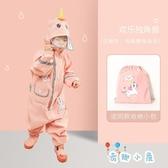 兒童可愛連身雨衣雨褲全身防水防護服雨披男女童【奇趣小屋】