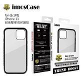 《贈滿版玻璃保護貼》iMOS iPhone 11/ Pro /ProMax (2019) 美國軍規認證雙料防震保護殼 (尊爵黑)