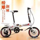 自行車 飛鴿鐵錨折疊自行車成人14寸16寸變速碟剎男女式兒童減震輕迷你車 igo 城市玩家