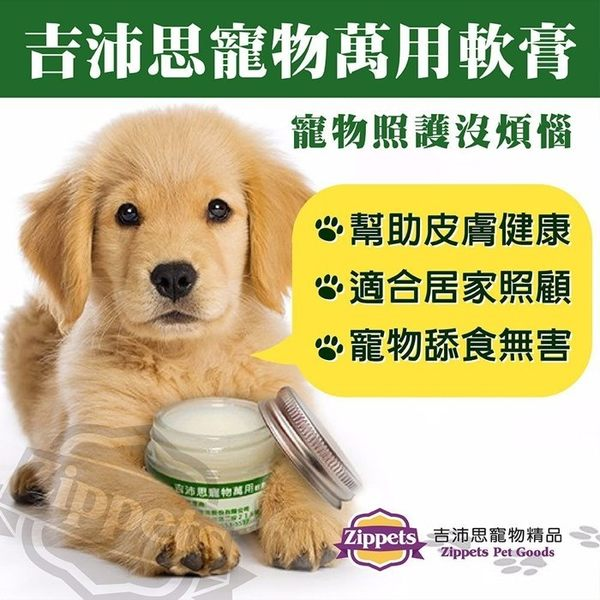 *KING WANG*吉沛思Zippets《寵物萬用軟膏》寵物居家的小護士-15g