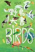 (二手書)野鳥大書BIRDS