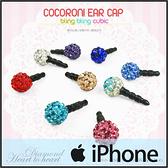 ◆球型鑽石耳機孔防塵塞/Apple IPhone 2G/3G/4S/5/5S/5C/6/6S/6 PLUS/6S PLUS