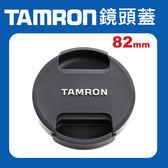 【原廠鏡頭蓋】Tamron 82mm 新式 現貨 鏡頭蓋 騰龍 快扣 中扣 中捏 適用各品牌82口徑鏡頭