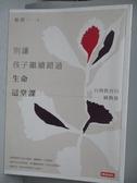 【書寶二手書T7/社會_NJA】別讓孩子繼續錯過生命這堂課-台灣教育的缺與盲_楊照