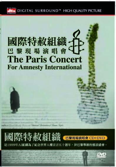 國際特赦組織 巴黎現場演唱會 DVD(購潮8)