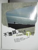 【書寶二手書T1/旅遊_DM2】不應該的人生:在冰島的人生七堂課_賴仕涵