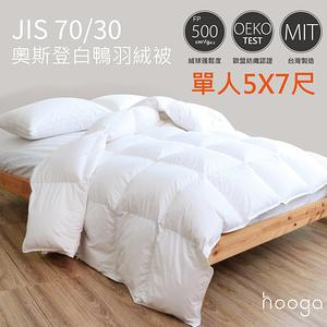 【Hooga】日規 JIS70/30 奧登斯白鴨絨羽絨被-單人5x7尺