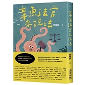 章魚法官來說法:法律原來可以這麼容易懂!法官媽媽+律師爸爸給孩子的33堂實用法學