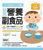 新手爸媽的育兒大百科(2):幼兒營養副食品