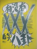 【書寶二手書T4/社會_B3N】有沒有XXX的八卦_鄭立