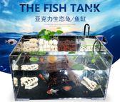 烏龜缸 創意生態魚缸亞克力烏龜缸小型水龜缸客廳水陸造景缸帶過濾免換水 igo 歐萊爾藝術館