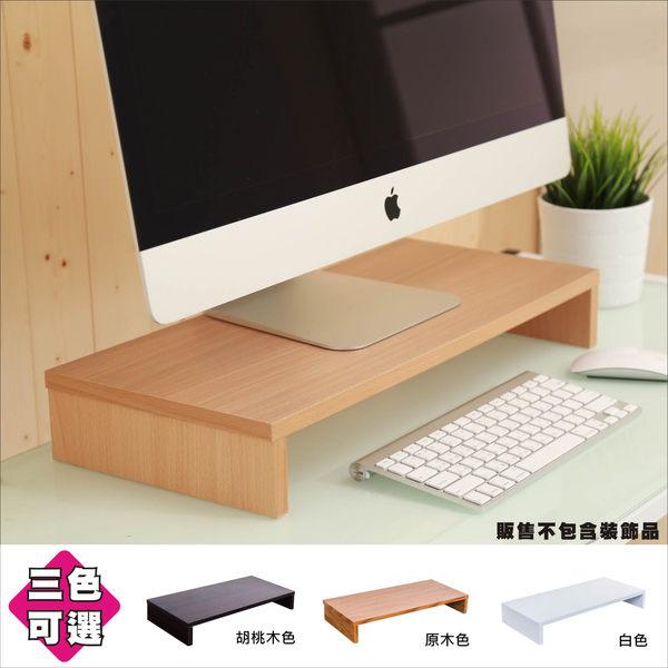 《百嘉美》 防潑水桌上型置物架 免運費  螢幕架 電腦桌 穿衣鏡 鞋櫃 茶几桌 辦公椅 收納櫃