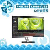 PHILIPS 飛利浦 328P6VJEB 32型VA螢幕液晶顯示器 電腦螢幕