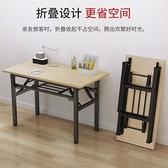 電腦臺式桌簡約租房經濟型折疊書桌小戶型長條臥室電競遊戲可移動