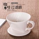 咖啡過濾器 手沖咖啡美式滴漏過濾杯 陶瓷...