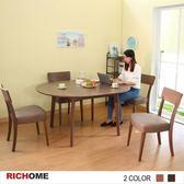 【RICHOME】安妮可延伸實木圓形餐桌椅組(一桌四椅)-胡桃色-宅+組