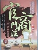 【書寶二手書T6/一般小說_KSH】官商鬥法Ⅱ之14:逆向挽狂瀾_姜遠方