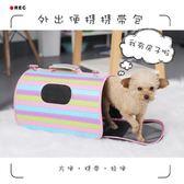 寵物包外出便攜包狗狗背包旅行用品折疊貓包狗包貓籠泰迪犬手提包HRYC【快速出貨】