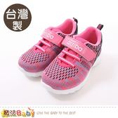 童鞋 台灣製中大女童針織布運動休閒鞋 魔法Baby