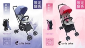 Whiz bebe第二代 迷你 膠囊車Plus(口袋車)【六甲媽咪】