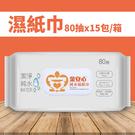 【金安心】純水濕紙巾 80抽x15包/箱