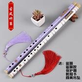 笛子初學成人零基礎橫笛/黑色EFG學生苦竹笛白紫色古風樂器女兒童「安妮塔小铺」