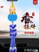 車載香水汽車香水掛件車內車載裝飾用掛飾后視鏡吊墜平安符男女通用車掛件 伊蒂斯