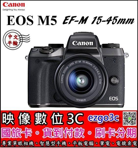 《映像數位》 CANON EOS M5 機身+ EF-M 15-45mm IS STM鏡組【中文平輸】【32G套餐全配】**
