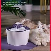 網紅貓咪流動飲水機寵物自動循環喂貓神器喝水專用水碗狗狗喂水器科炫數位