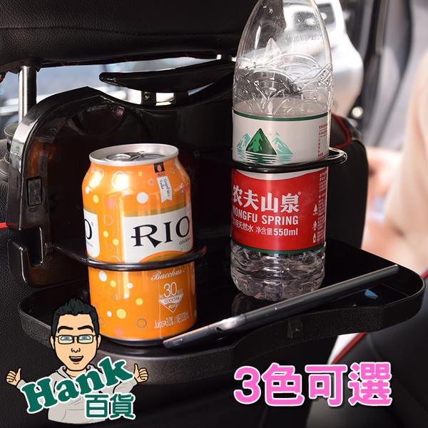 「指定超商299免運」汽車椅背 飲料置物架 餐盤 面紙 小物 用餐 收納【G0009】