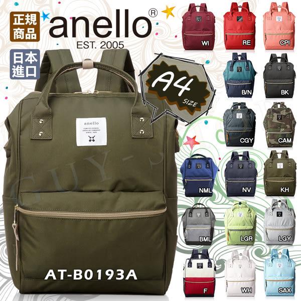 【KH-卡其綠】日本人氣潮牌anello銷售冠軍經典大口包-雙色拼接AT-B0193A 數量限定!