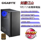 【南紡購物中心】技嘉B365平台【如畫江山】(I7-9700F八核心/GTX1650/480G SSD/8G D4/550W銅)