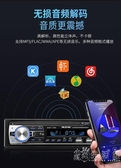 12V24V藍芽車載MP3播放器插卡貨車收音機代五菱之光汽車CD音響DVD 小時光生活館