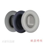 耳機套 QC35耳機套QC35II海綿套QC35一代二代降噪耳機耳套耳罩【快速】