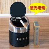 車載煙灰缸創意個性有蓋潮流多功能煙缸客廳臥室帶蓋通用家用汽車  蜜拉貝爾