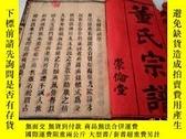 二手書博民逛書店罕見民國董氏合修譜卷首二冊Y179505 湖南