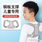 矯正帶 兒童駝背矯正帶小孩矯姿器改善治防脊柱學生糾正坐姿神器隱形背帶 快速出貨