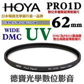 [無敵PK價] HOYA PRO1D UV 62mm WIDE DMC 德寶光學 .高階超薄框多層膜保護鏡 .公司貨