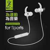 【風雅小舖】M2-1運動無線磁吸藍芽耳機