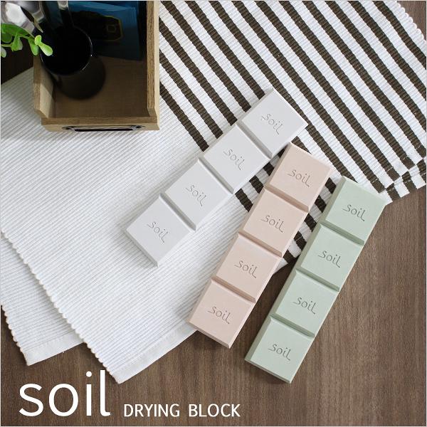 日本製Soil 珪藻土防潮塊 調濕劑 乾燥塊 1組4塊 綠/粉/白【JE精品美妝】