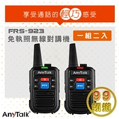ANYTALK FRS-923 免執照 99頻道 NCC認證 無線電對講機 贈耳麥 Type-C充電 輕巧 餐廳 公司