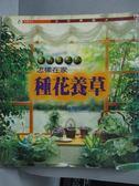 【書寶二手書T3/園藝_ZAO】怎樣在家種花養草_趙昌孟