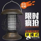 戶外便攜手提太陽能滅蚊燈 驅蚊燈 滅蟲燈 庭院景觀燈 防水